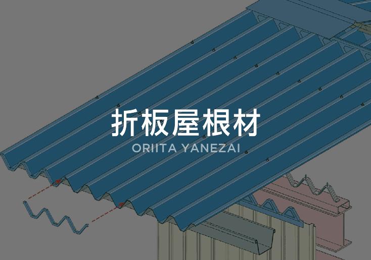 折板屋根材